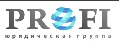 Юридическая группа «Профи» - оказываем содействие по получению различного рода лицензий - Mozilla Firefox.jpg