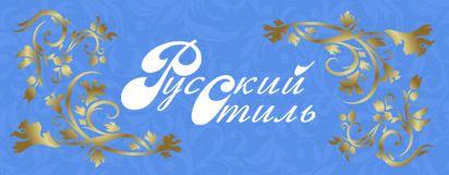 russianstyle-2002.ru logo