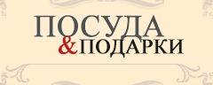 logo posuda-i-podarki.ru