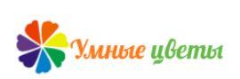 logo умныецветы.рф