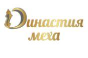 dynastyfurs.ru