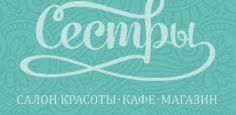 logo s-sestry.ru