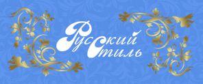 russianstyle-2002.ru