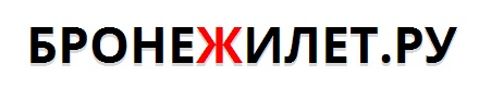 bronejilet.ru