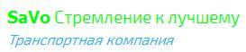 transportsavo.ru logo