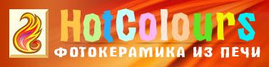 hotcolours.ru