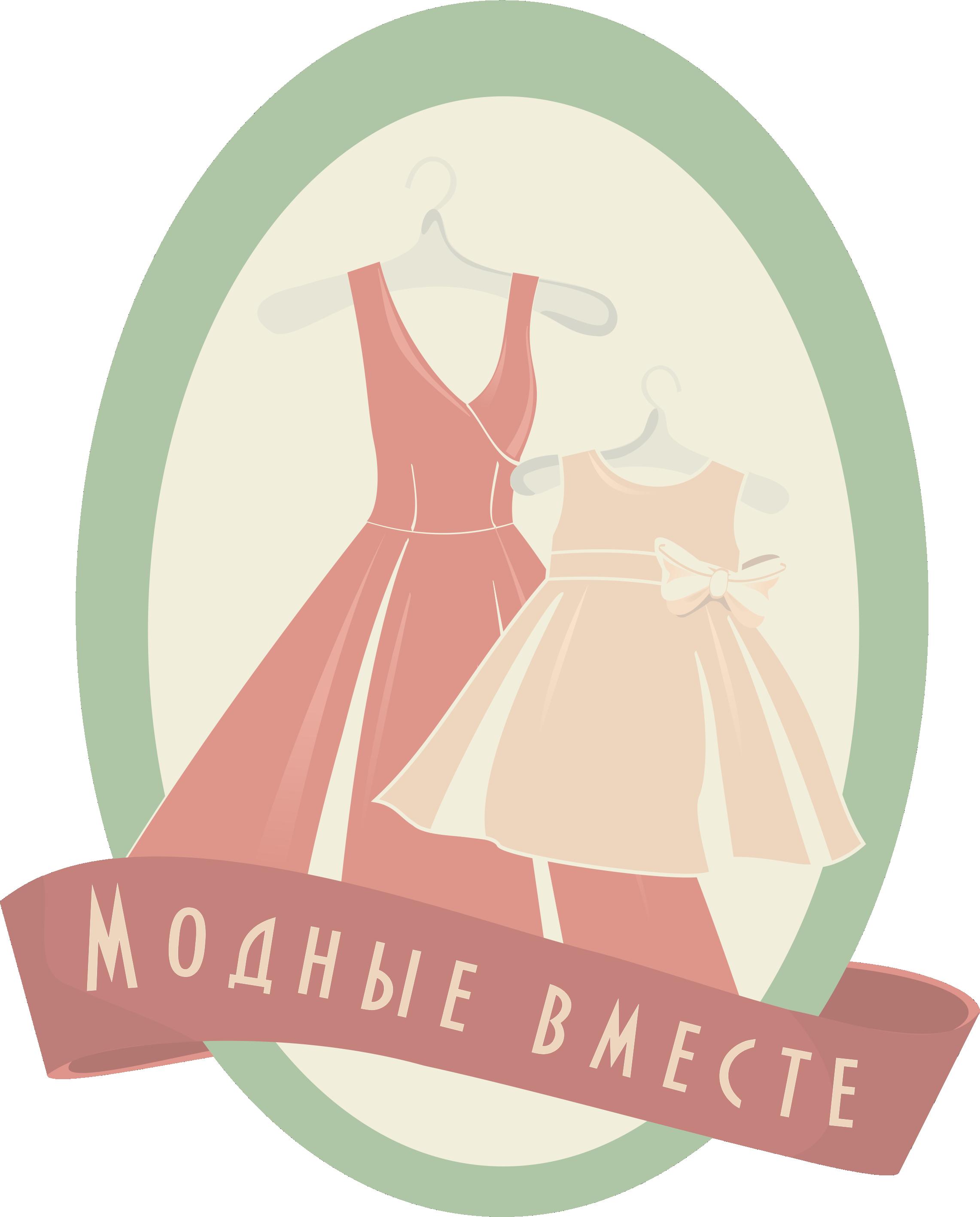 модные вместе