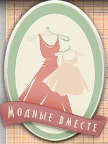 modnye-vmeste.ru