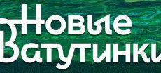 new-vatutinki.ru logo