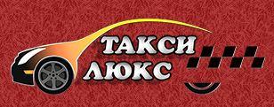taxilux-troitsk.ru