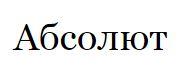 absolut-duo.ru