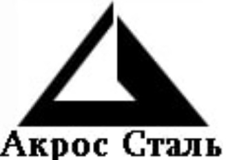 acrossteel.ru
