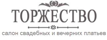 _Торжество