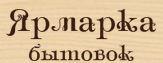 bitovki-mo.ru logo