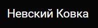nevskykovka.ru