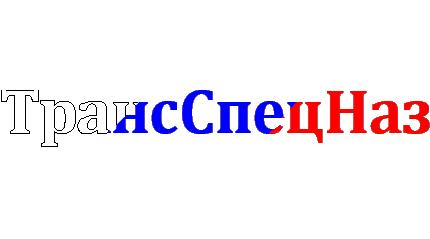 transspecnaz.ru