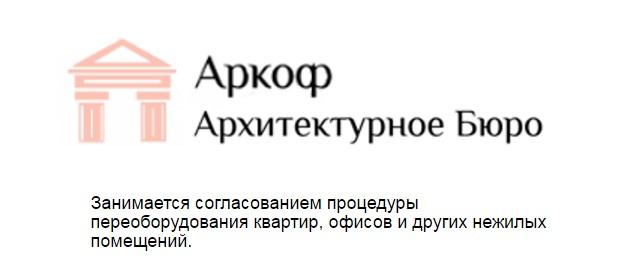 arcof.ru
