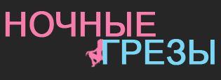 nochnye-grezi.ru