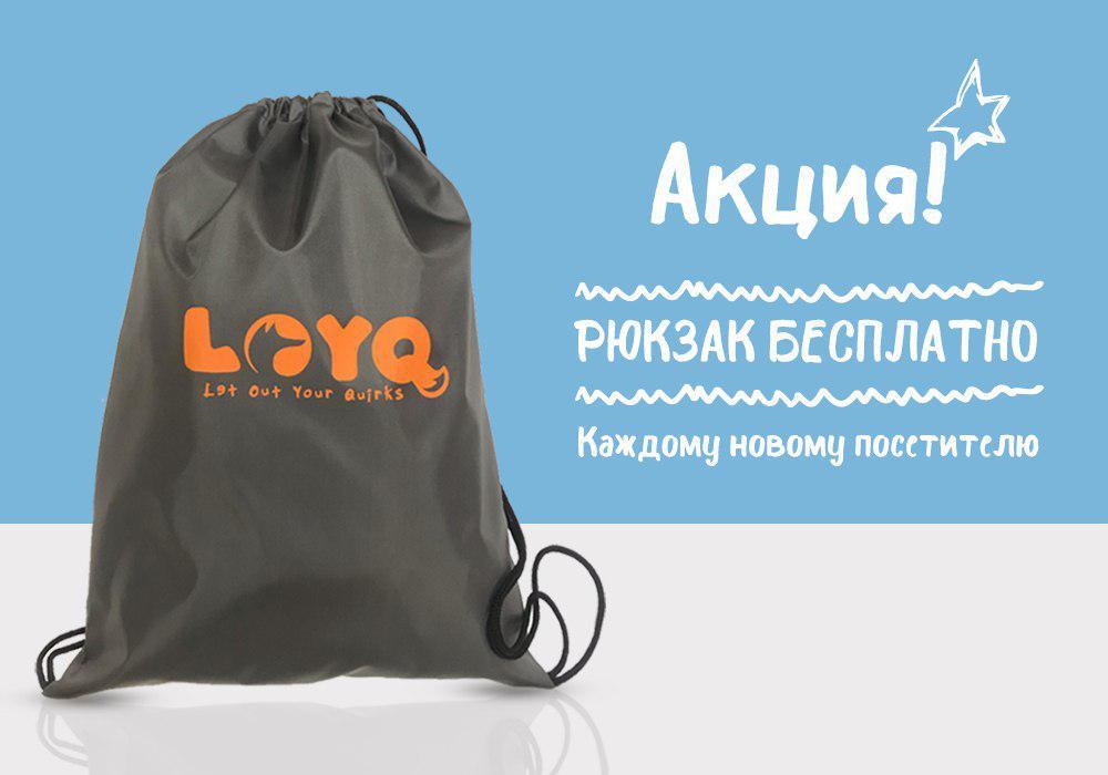 ryukzak v podarok loyq.ru