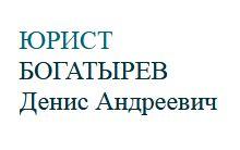 urist-bogatyrev.ru