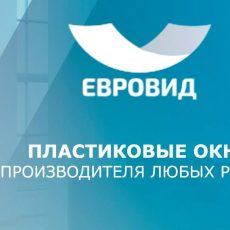 plastikovye okna oknaevrovid.ru