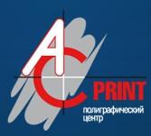 Типография ACPrint