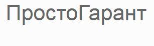 prostogarant.ru