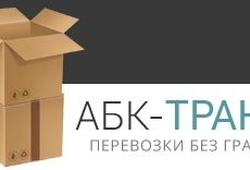 АБК-ТРАНС