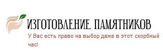 izgotovleniepamyatnikov.ru