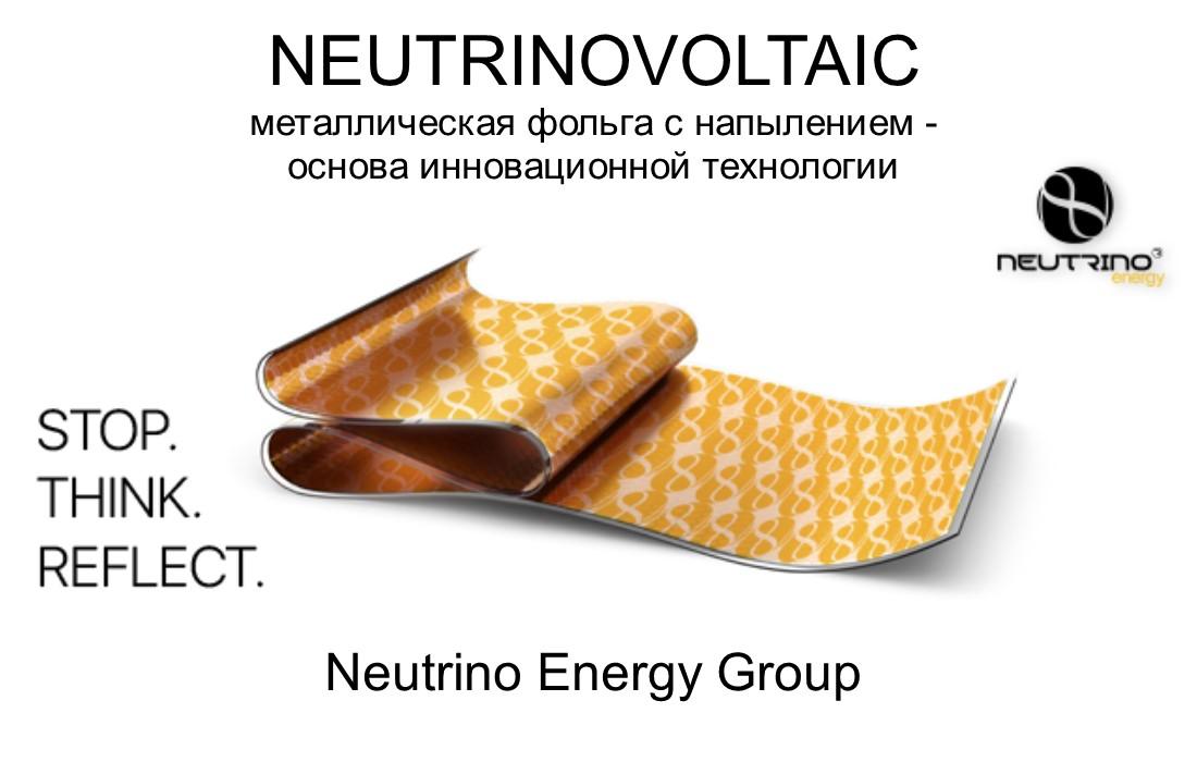 Neutrino1