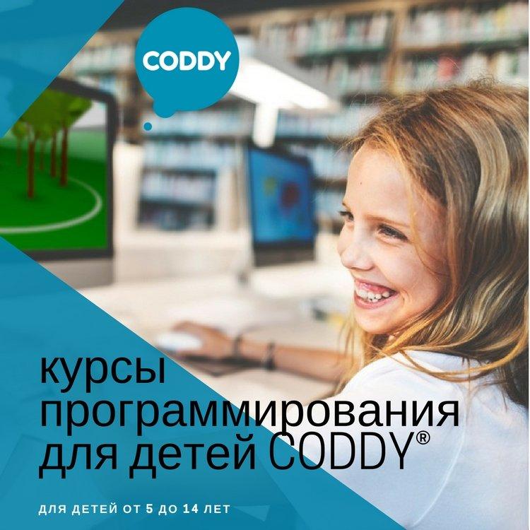 кодди
