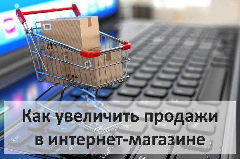 Как Поднять Интернет Магазин В Поиске