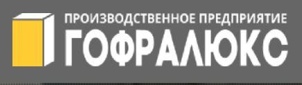 gofralux.ru