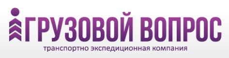 gruzovoy-vopros