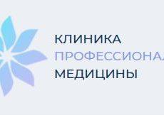clinicprofmed.ru