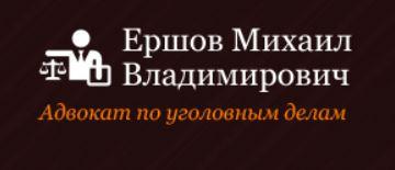 advokat-ershov.ru