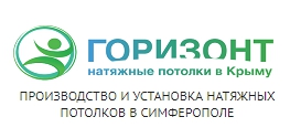 Натяжные потолки в Симферополе купить с установкой по ценам завода Горизонт
