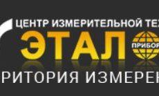 etalonpribor.ru