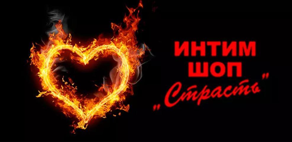 strastshop.ru_.jpg