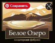 Белое Озеро у нас можно купить орехи и фрукты в шоколаде, цукаты оптом