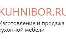 kuhnibor.ru