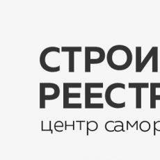 stroyreyestr.ru