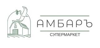 ambarmoskow.jpg